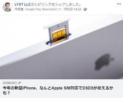 今年の新型iPhone、なんとApple SIM対応でDSDSが使えるか