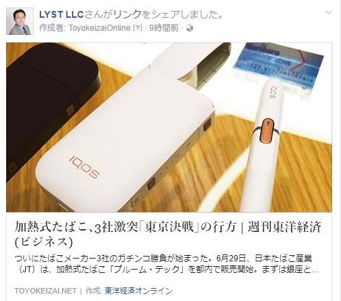 加熱式たばこ、3社激突「東京決戦」の行方