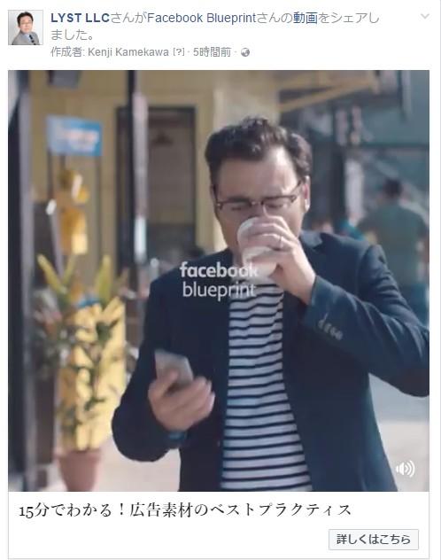 Facebook公式のeラーニング「Facebook Blueprint