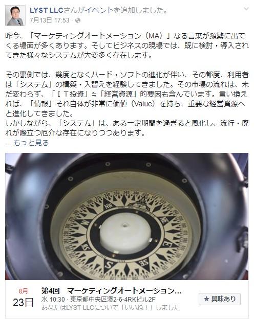 2017年8月23日(水)第4回 マーケティングオートメーションプラット