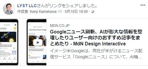 Googleニュース刷新、AIが膨大な情報を整理したりユーザー向けのおす
