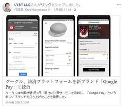 グーグル、決済プラットフォームを新ブランド「Google Pay」に統合