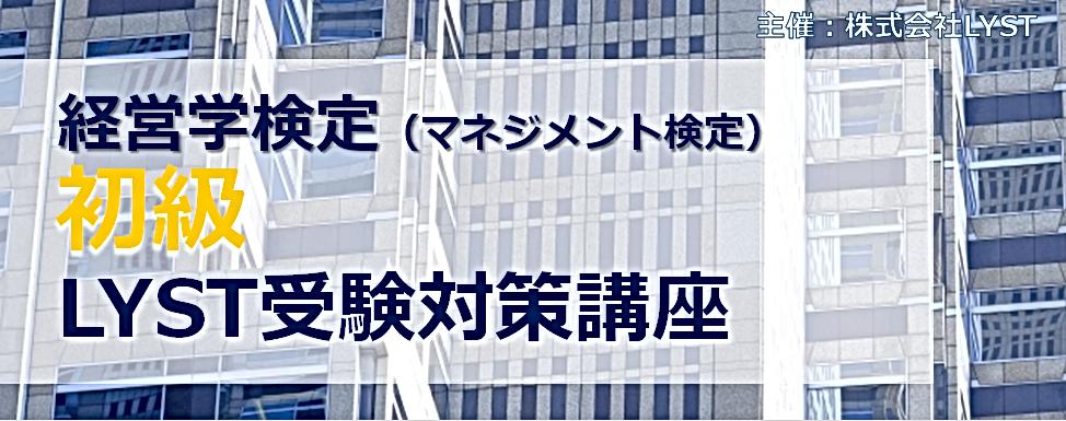 syokyu02_Taisaku_980x385.png