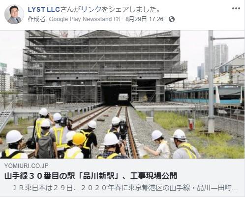 山手線30番目の駅「品川新駅」、工事現場公開