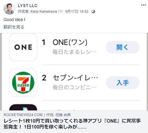 レシート1枚10円で買い取ってくれる神アプリ『ONE』に異常事態発生!