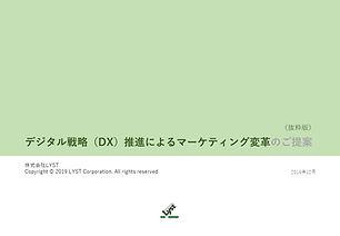 デジタル戦略(DX)推進によるマーケティング変革