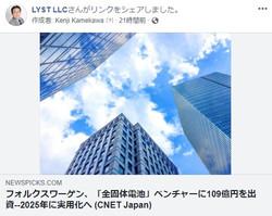 フォルクスワーゲン、「全固体電池」ベンチャーに109億円を出資--202
