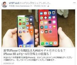 新型iPhoneで有機ELは大画面モデルだけになる?