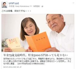 年金75歳支給時代、貯金5000万円あっても足りない