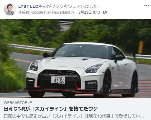 日産GT-Rが「スカイライン」を捨てたワケ