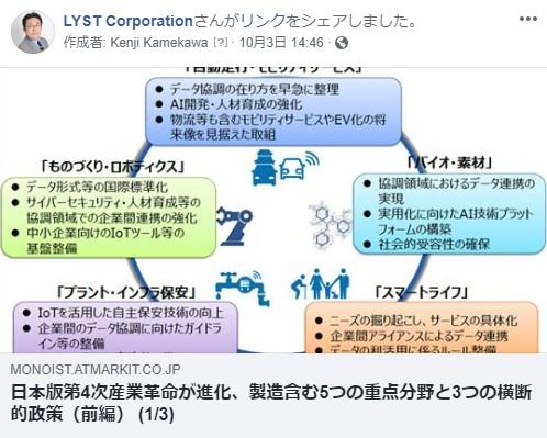 日本版第4次産業革命が進化、製造含む5つの重点分野と3つの横断的政策(前