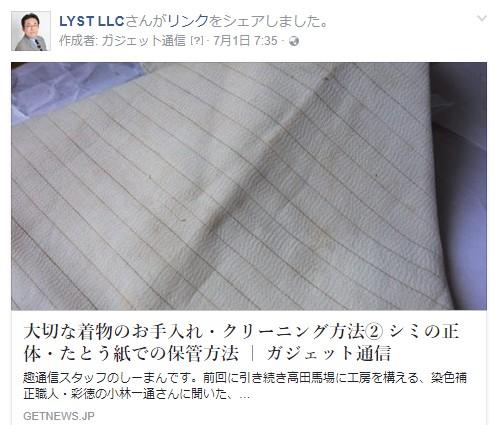 シミの正体・たとう紙での保管方法