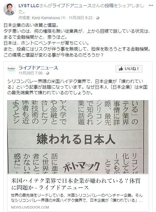 米国ハイテク業界で日本企業が嫌われている?体質に問題か