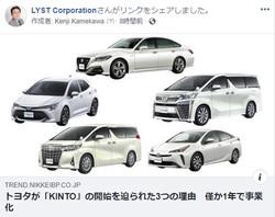 TREND NIKKEIBP_トヨタが「KINTO」の開始を迫られた3つの理由