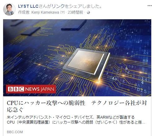 CPUにハッカー攻撃への脆弱性 テクノロジー各社が対応急ぐ