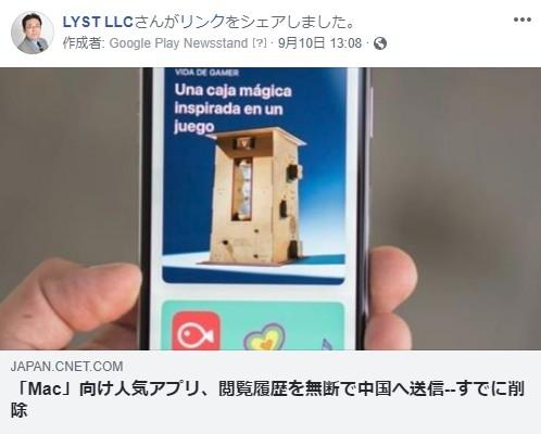 2018y09m19d_192551「Mac」向け人気アプリ、閲覧