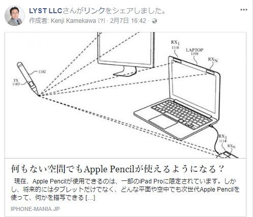 何もない空間でもApple Pencilが使えるようになる?
