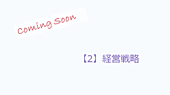 【2】経営戦略_coming soon.png