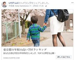 東京都23区 抽選になるほど希望者続出の人気小学校は高級住宅街に。