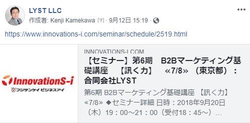 【セミナー】第6期B2Bマーケティング基礎講座