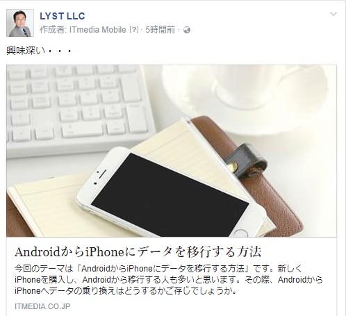 AndroidからiPhoneにデータを移行する方法