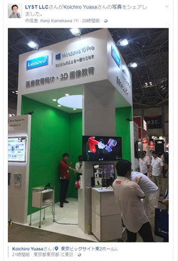医療教育向け・3D画像教育