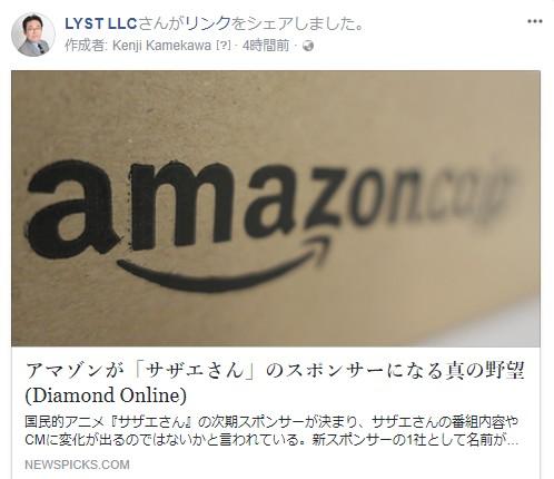 アマゾンが「サザエさん」のスポンサーになる真の野望