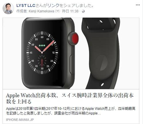 Apple Watch出荷本数、スイス腕時計業界全体の出荷本数を上回る