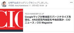 Googleマップが新機能でパーソナライズを強化、ARの道案内機能も今後