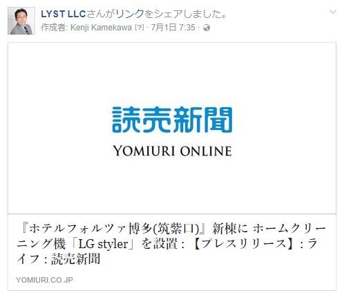 『ホテルフォルツァ博多(筑紫口)』新棟に ホームクリーニング機「LG s