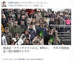 顔認証「ブラックリストの人、瞬時に」 NEC開発強化