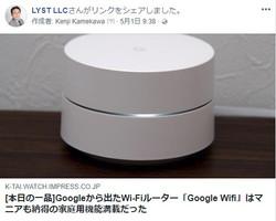 Googleから出たWi-Fiルーター「Google Wifi」はマニア