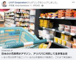 日本の小売業者がアマゾン、アリババに対抗して生き残る道
