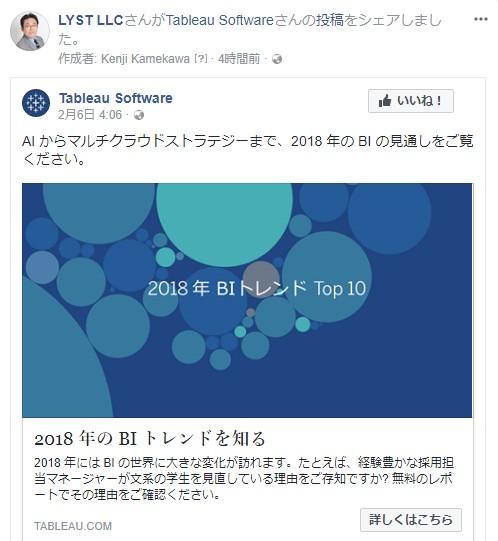 2018 年の BI トレンド Top 10