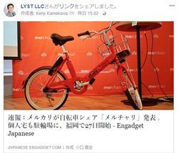 メルカリが自転車シェア「メルチャリ」発表 。