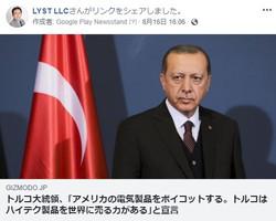 トルコ大統領、「アメリカの電気製品をボイコットする。トルコはハイテク製品