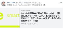 Googleが開発中の新OS「Fuchsia」 3年後にはスマートホーム