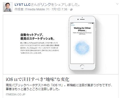 """iOS 11で注目すべき""""地味""""な変化"""