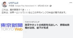 携帯やネットの規制を見直しへ 野田総務相が諮問、値下げ焦点