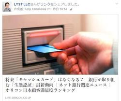 将来「キャッシュカード」はなくなる? 銀行が取り組む「生態認証」最新動向