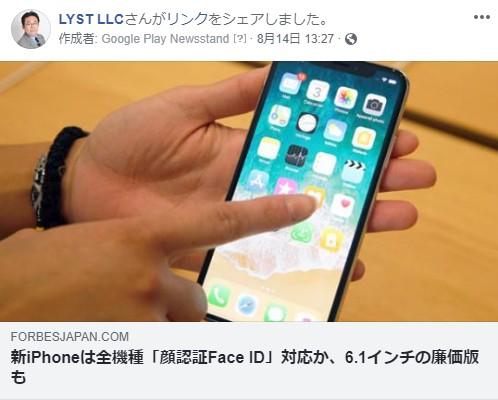 新iPhoneは全機種「顔認証Face ID」対応か、6.1インチの廉価
