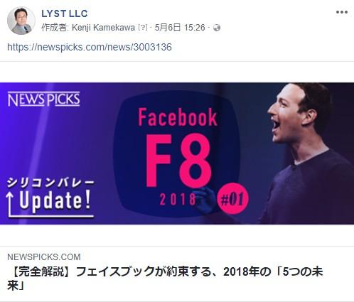 【完全解説】フェイスブックが約束する、2018年の「5つの未来」