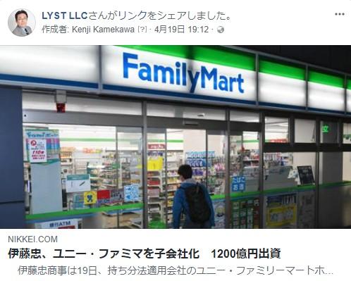 伊藤忠、ユニー・ファミマを子会社化 1200億円出資
