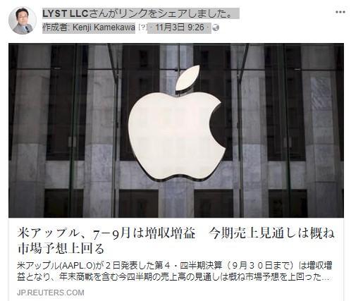 米アップル、7-9月は増収増益 今期売上見通しは概ね市場予想上回る
