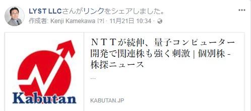 NTTが続伸、量子コンピューター開発で関連株も強く刺激
