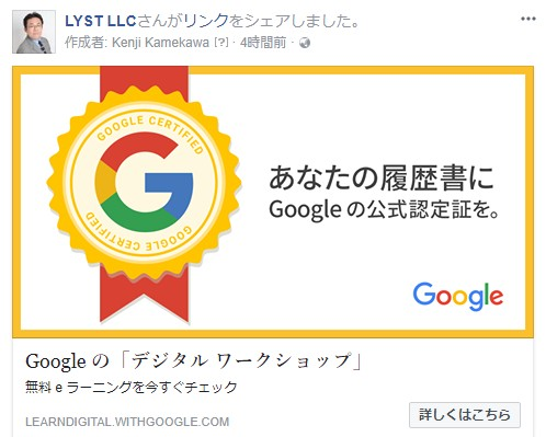 Googleの「デジタルワークショップ」