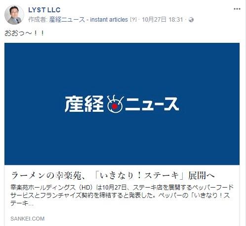 ラーメンの幸楽苑、「いきなり!ステーキ」展開へ