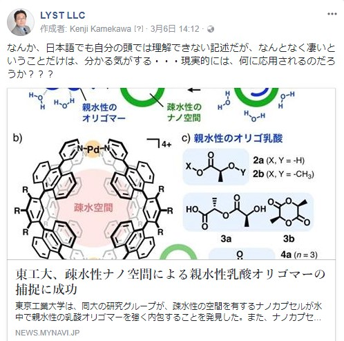 東工大、疎水性ナノ空間による親水性乳酸オリゴマーの捕捉に成功