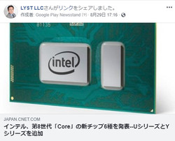 インテル、第8世代「Core」の新チップ6種を発表--UシリーズとYシリ
