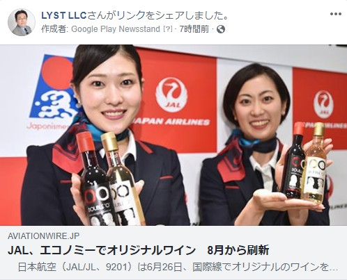 JAL、エコノミーでオリジナルワイン 8月から刷新